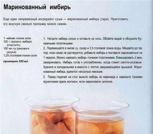 рецепт маринования имбиря